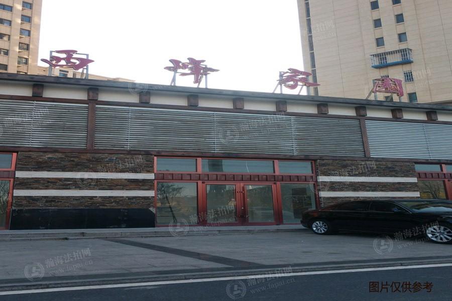 西峰家园7号楼1单元1201室