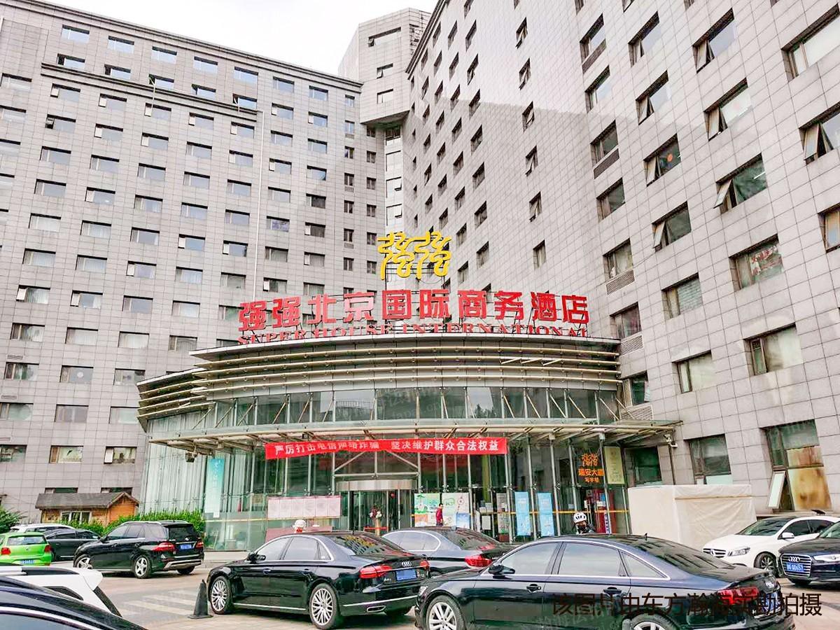 强强北京国际商务酒店9029+9023室