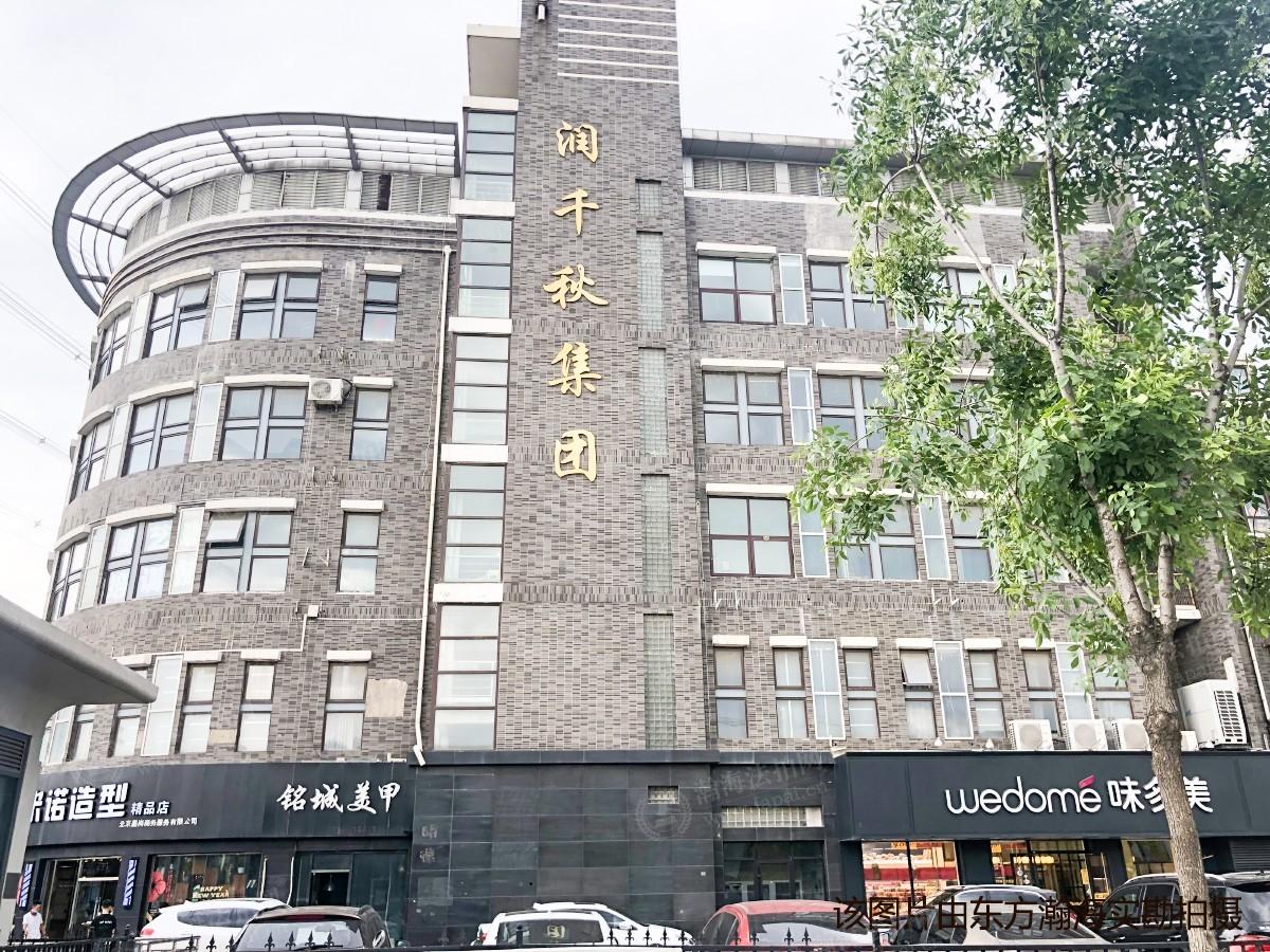 润千秋佳苑6号楼2单元101室