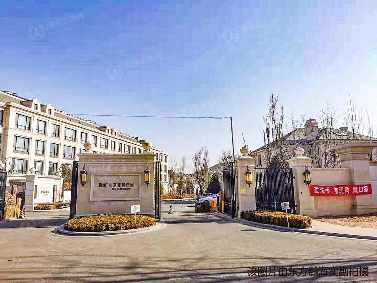北京壹号庄园5号楼2单元501室